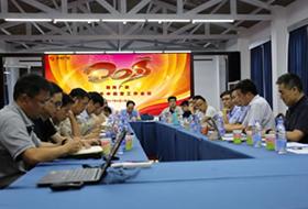 远光广安2017年中经营工作会议顺利召开