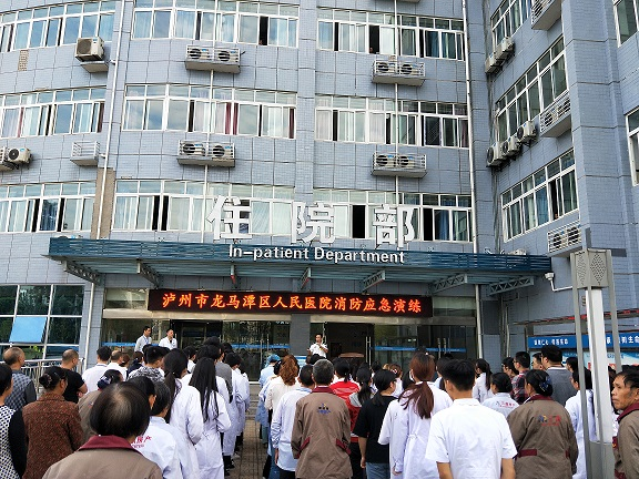 泸州市龙马潭区人民医院携手政安开展安全知识培训及演练活动