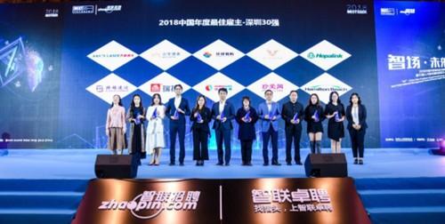 中国燃气荣膺2018中国年度最佳雇主--深圳30强