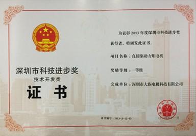 深圳市科技进步奖