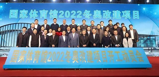 集团举行国家体育馆2022冬奥改建项目开工动员会