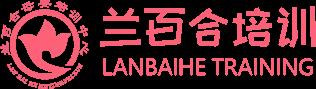湖南月嫂培训-长沙兰百合家庭服务有限公司