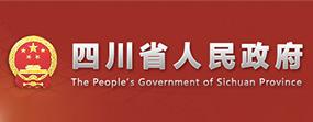 四川省人民政府