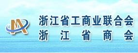 浙江省工商业联合会