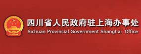 四川人民政府驻上海办事处