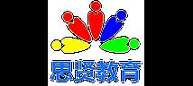 深圳市思贤教育咨询有限公司