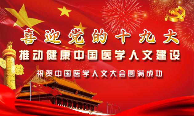 """喜迎党的十九大,推动健康中国医学人文建设——祝贺""""中国医学人文大会""""圆满成功"""