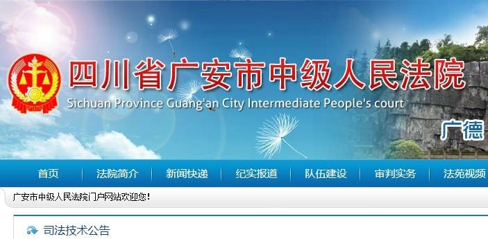 我公司入选广安市中级人民法院管理人名册