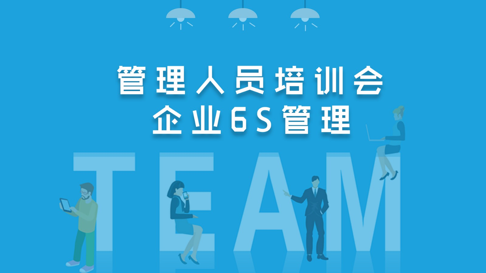 永同昌科技bobios下载地址管理人员培训会——企业6S管理