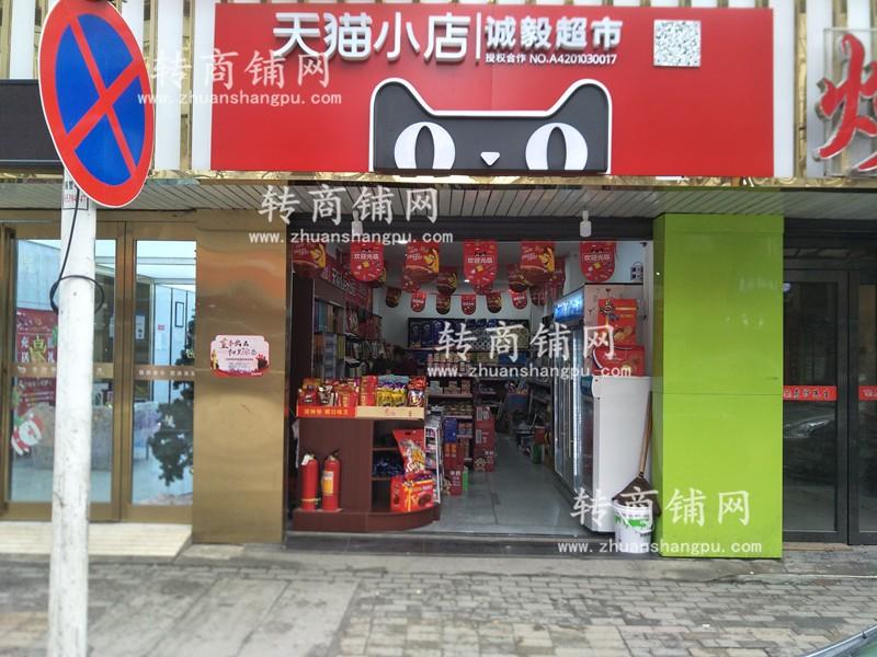 汉正街批发市场盈利便利店转让