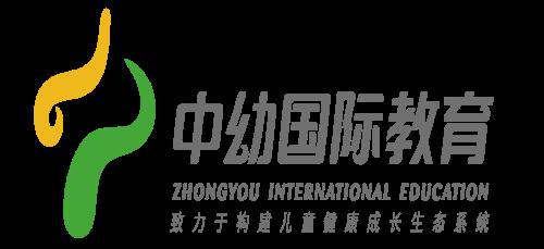 深圳市中幼国际教育科技有限公司