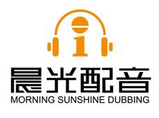 英文配音-北京晨光第一线文化传播有限公司1