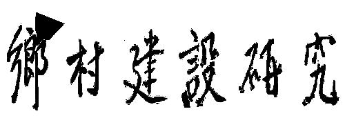 重庆爱故乡文化传播中心