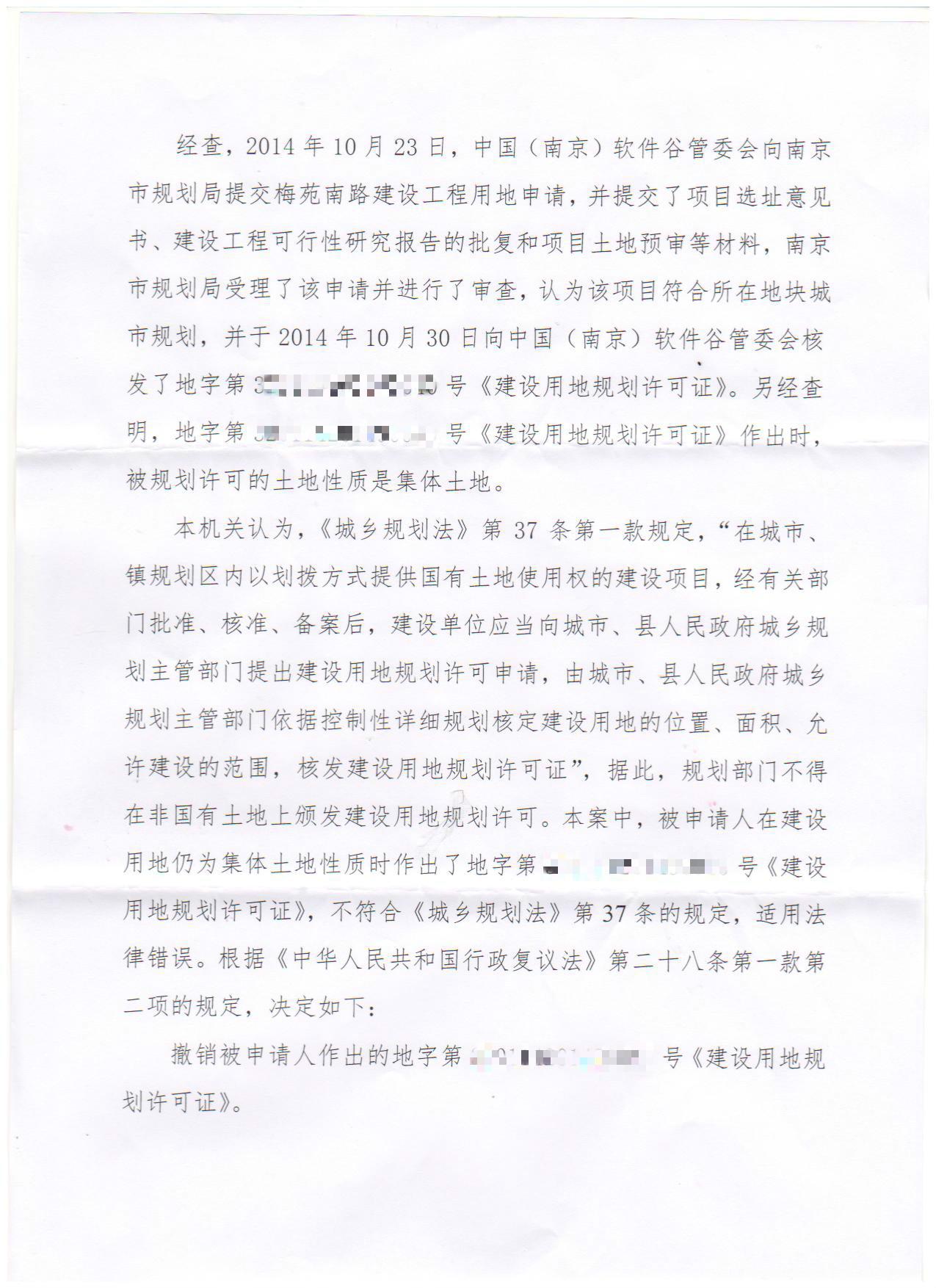 """江苏南京::""""违法建筑"""",万典律师力挽狂澜,为企业争得满意补偿"""