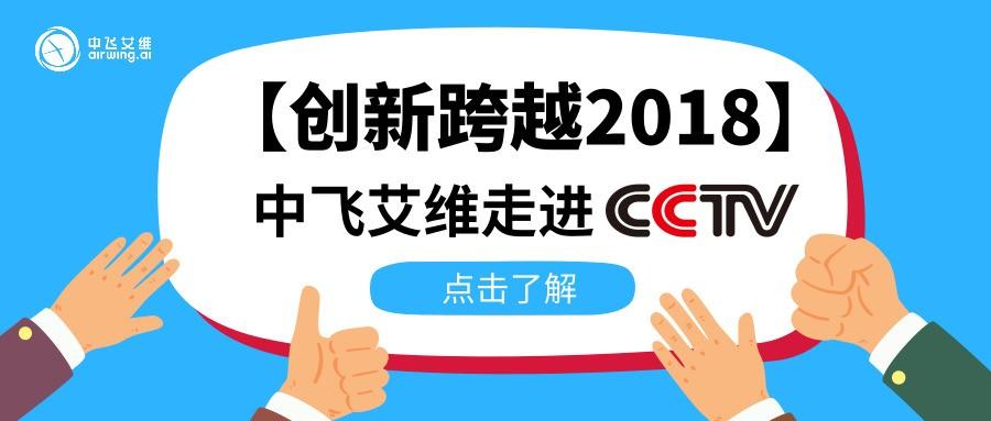 中飞艾维走进央视【创新跨越2018】