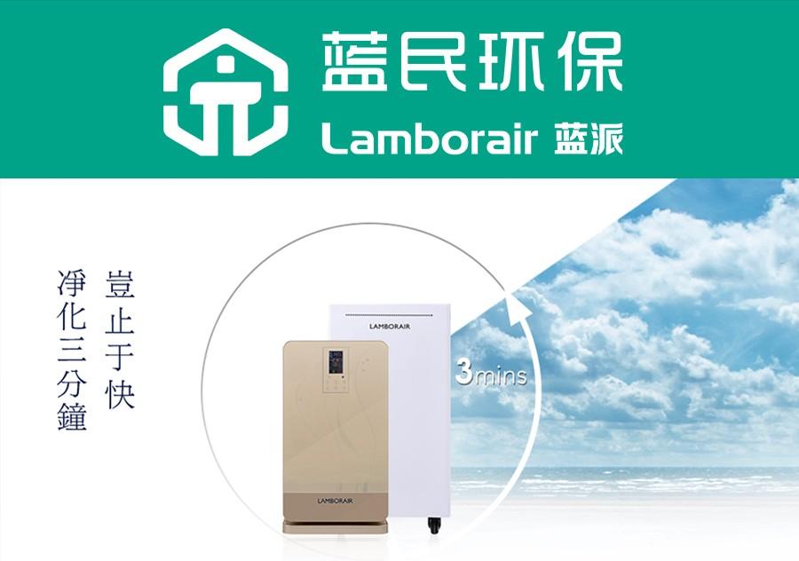 空气净化器有何新选择?蓝民环保LAMBORAIR专为你打造的空气洁净