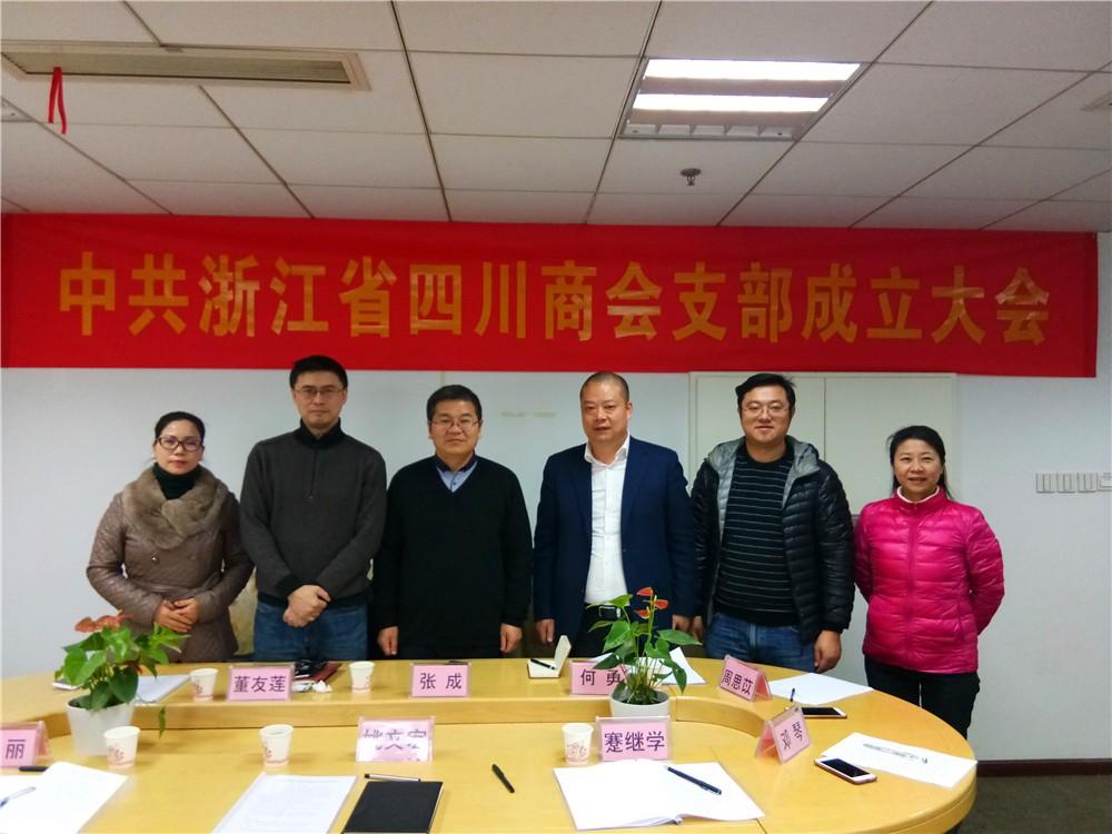 【党建】浙江省四川英国威廉希尔公司网址党支部成立大会顺利召开