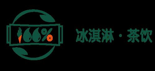 水果茶加盟,青岛普诺米斯食品有限公司