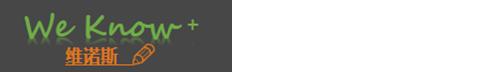 执行标准撰写-成都维诺斯科技有限公司