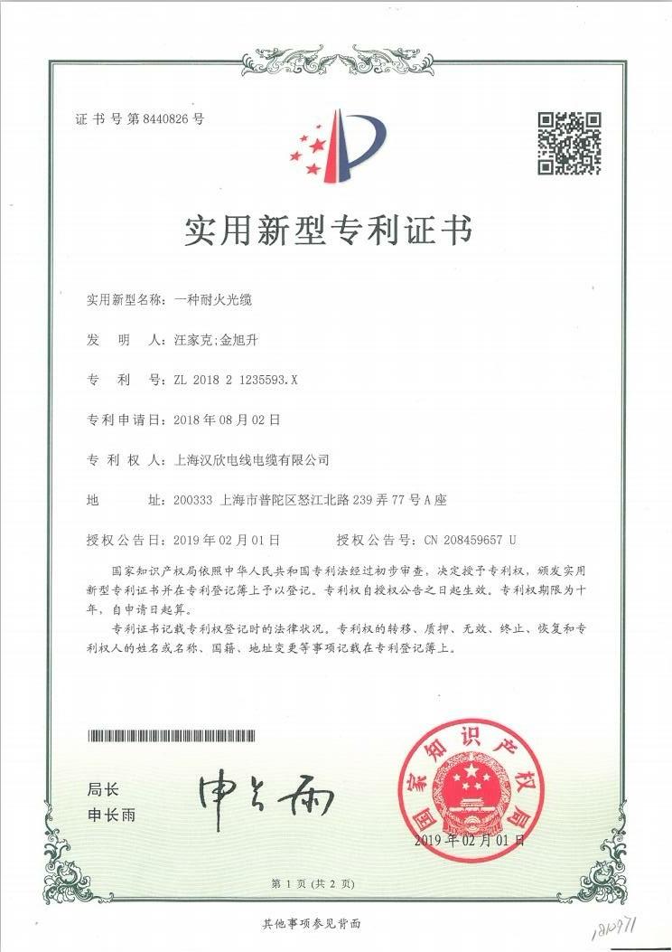 一种耐火光缆 专利证书