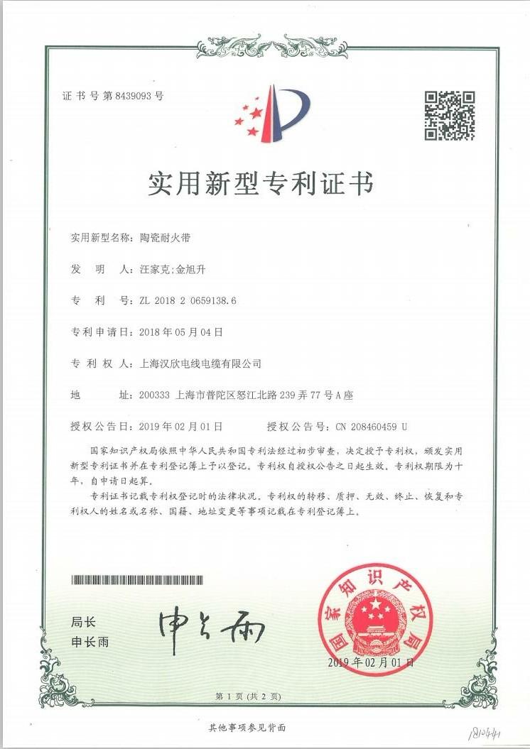 陶瓷耐火帶 專利證書