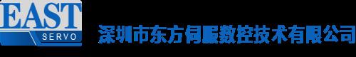 低压伺服驱动器-深圳市东方伺服数控技术有限公司
