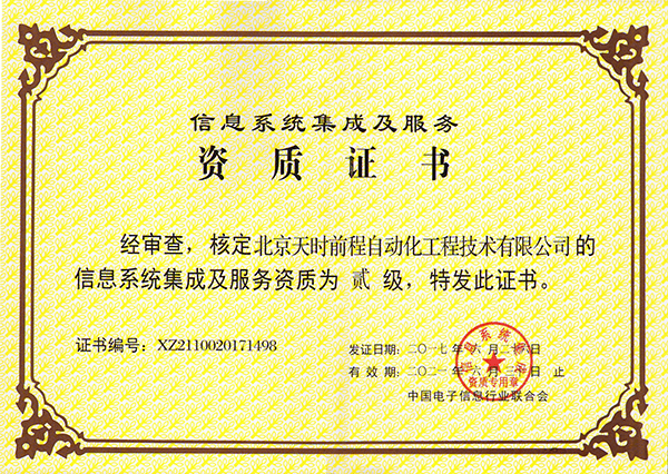 Enterprise Information Integration Certificate