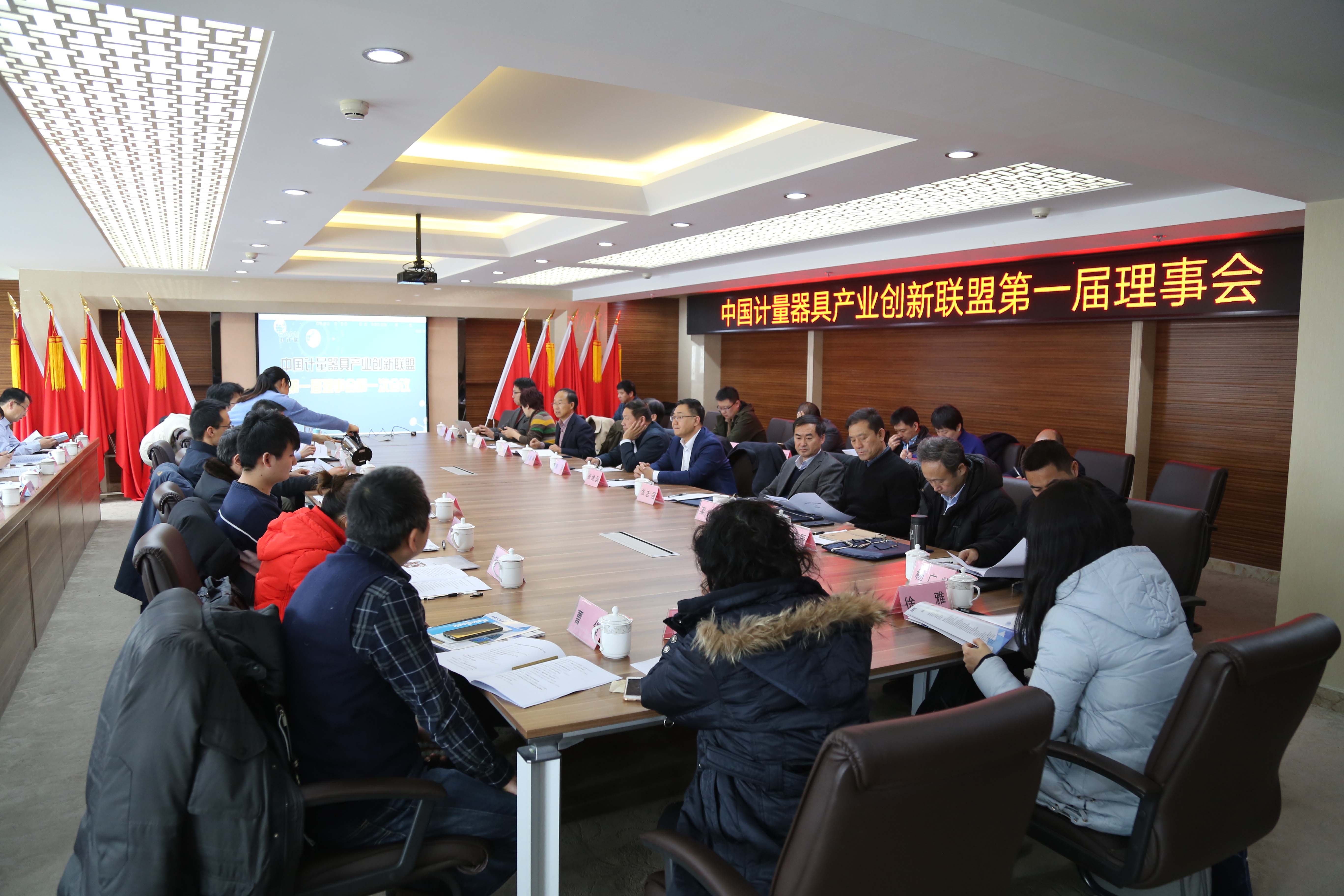 祝贺我协会理事长周永章、副理事长罗敏当选中国计量器具产业创新联盟副理事长