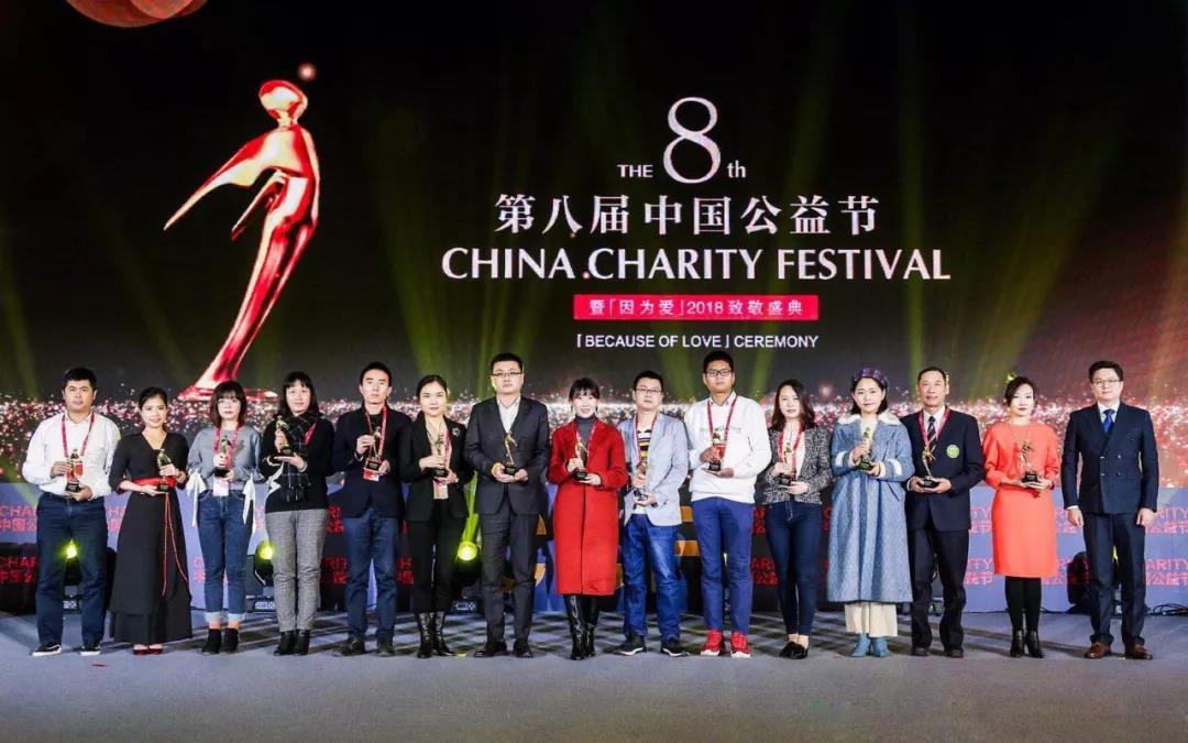 喜讯|达飞集团荣获第八届中国公益节双项大奖