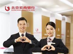 北京农商银行  支持民企在行动