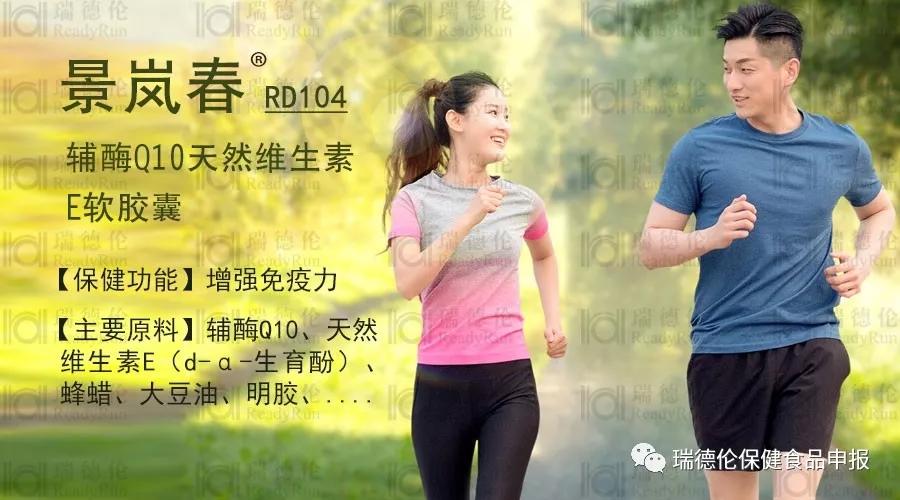 【批文预定转让】景岚春®辅酶Q10天然维生素E软胶囊(RD104)