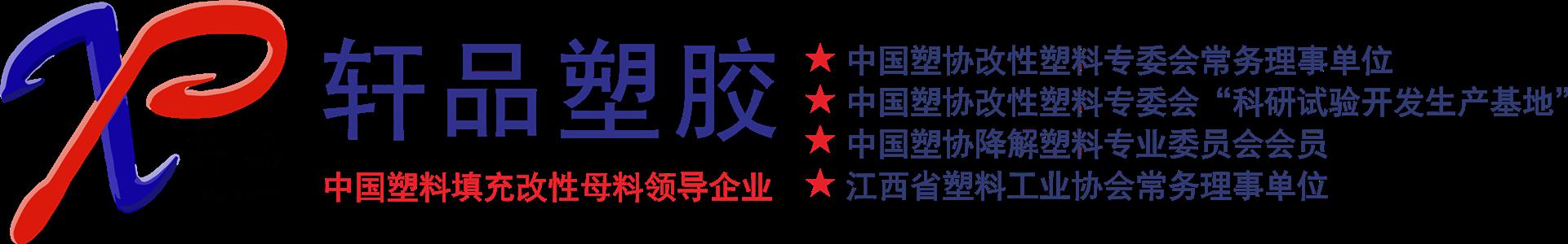 納米填充母料,江西省萍鄉市軒品塑膠制品有限公司