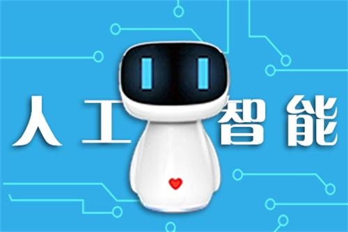 什么是人工智能?人工智能达到了什么程度?