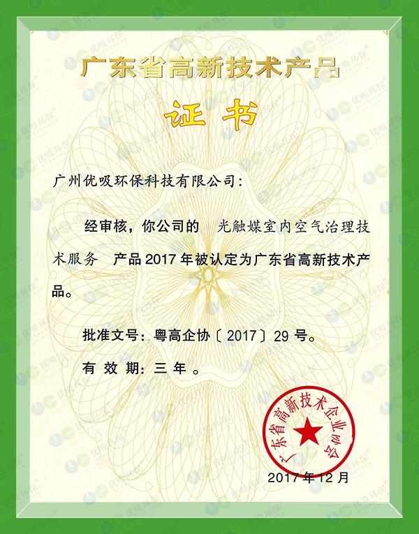 广东省高新技术产品证书书(光触媒室内空气治理)