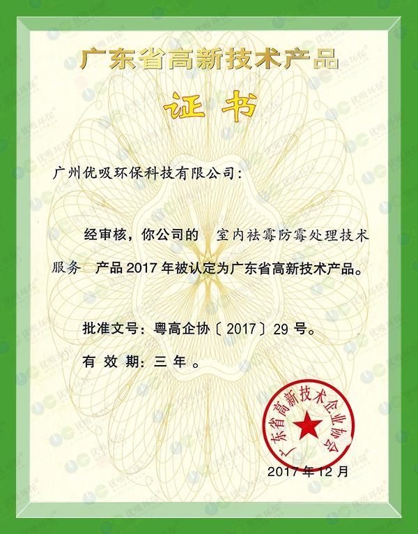 广东省高新技术产品证书书(室内祛霉防霉处理技术服务)