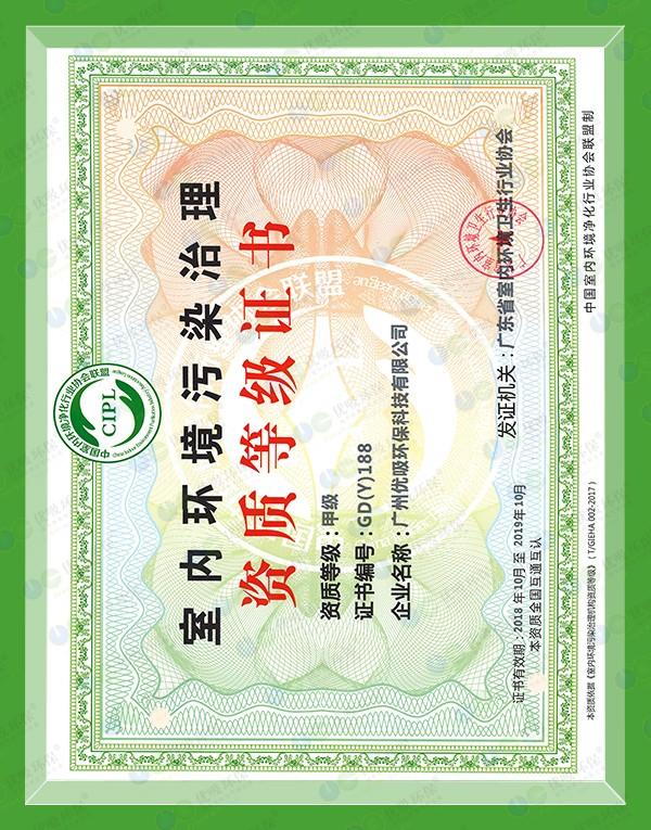 施工资质证书-【甲级】室内环境污染治理资质等级证书