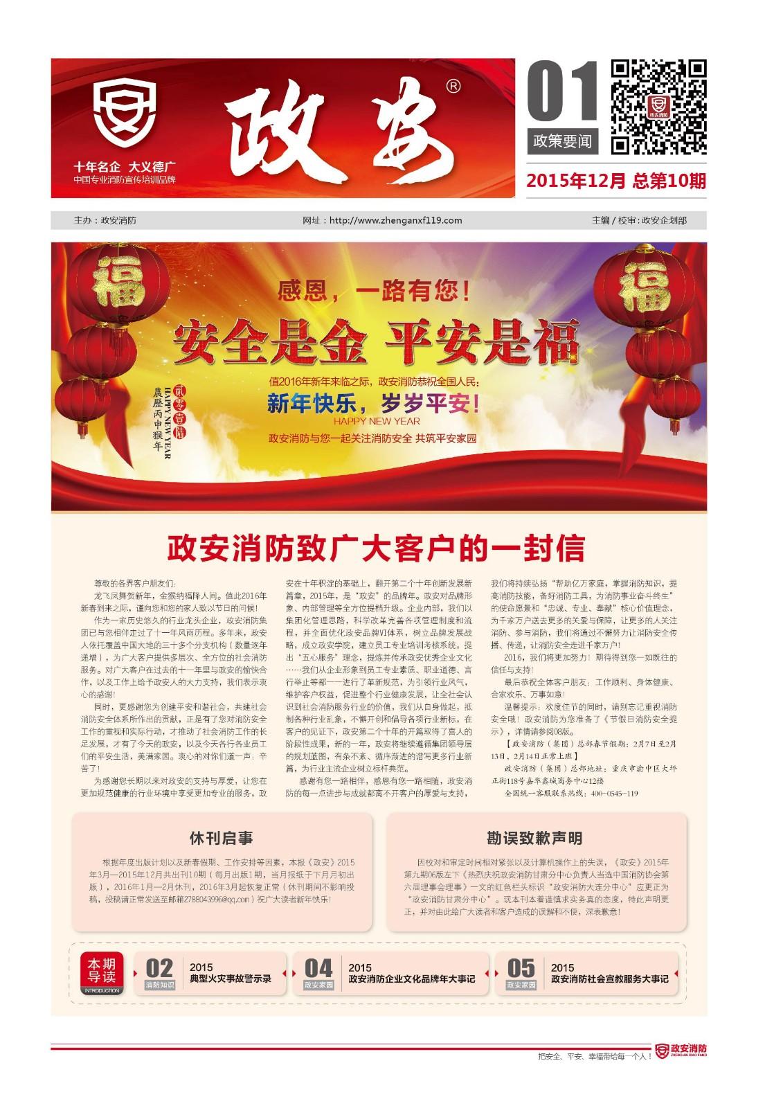 《政安》2015年12月刊