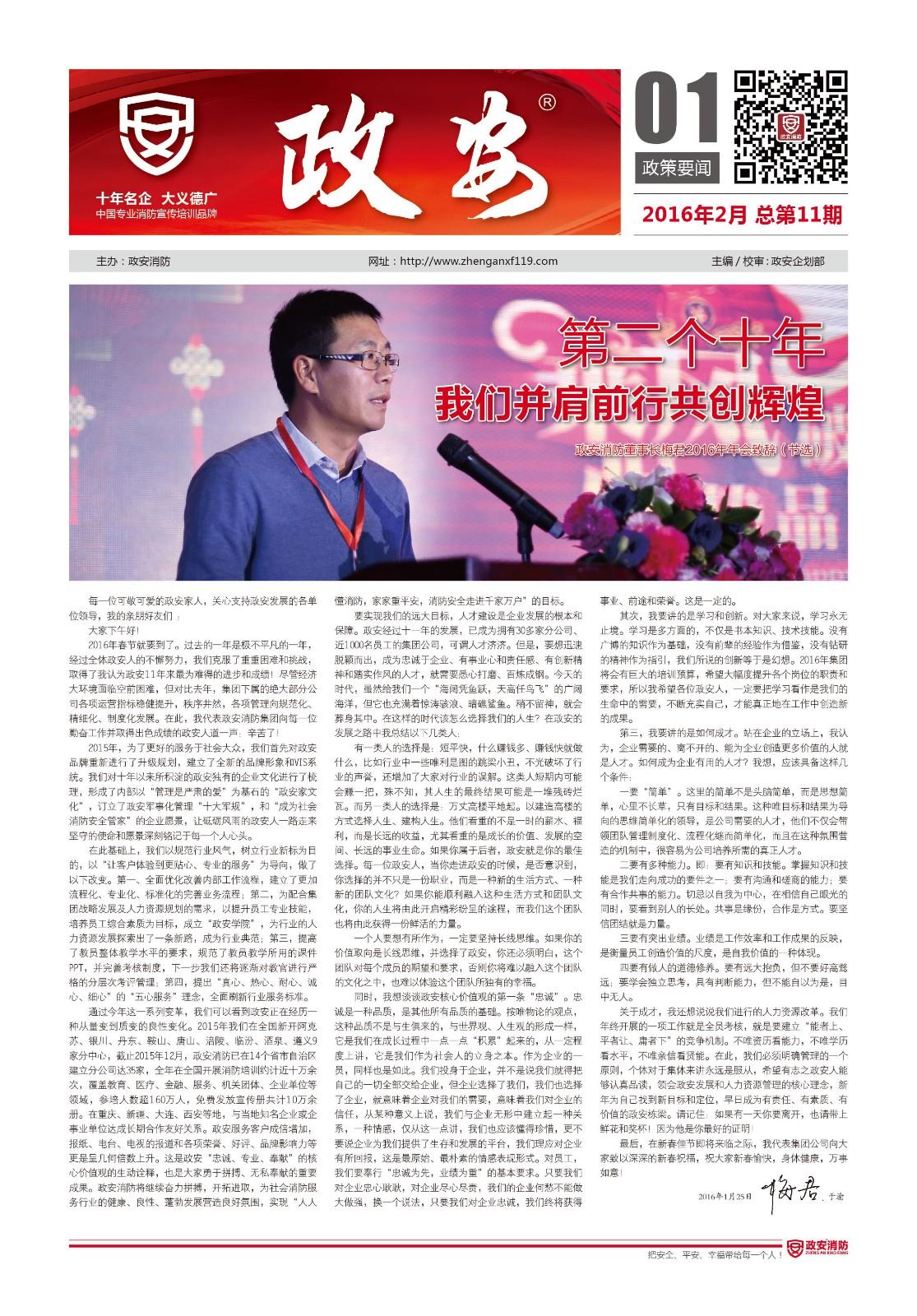 《政安》2016年2月刊