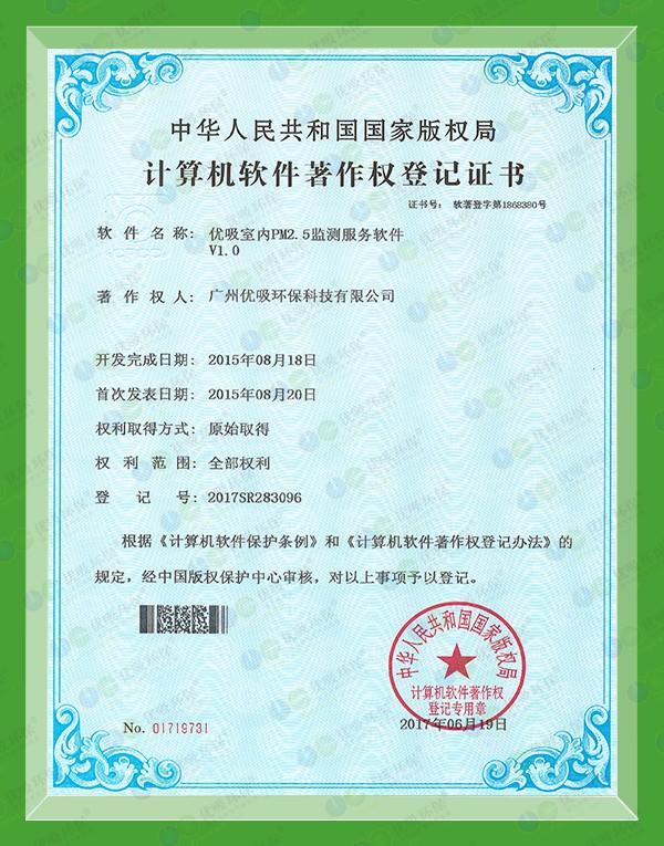 计算机软件著作权登记证书(NO2017SR283096)