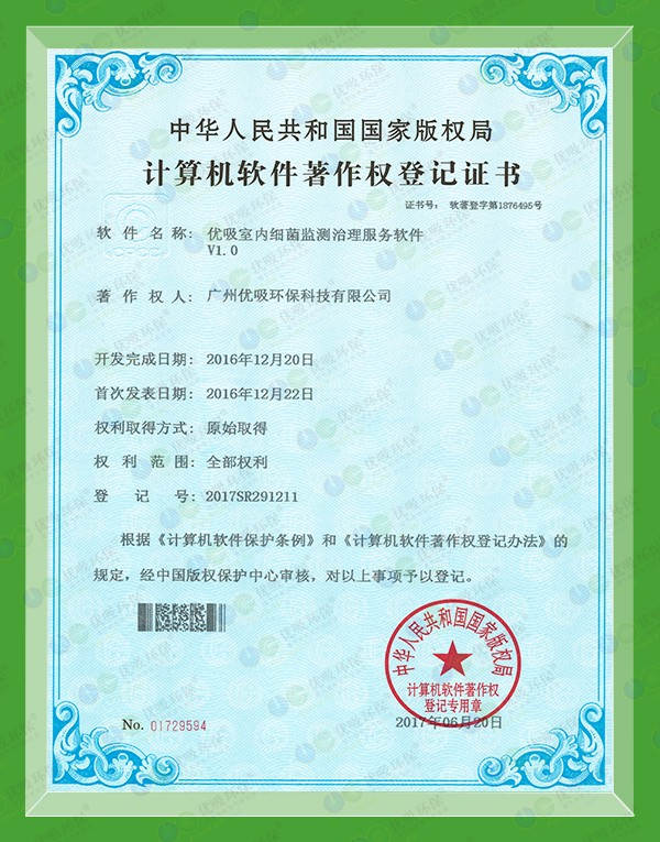 计算机软件著作权登记证书(NO2017SR291211)