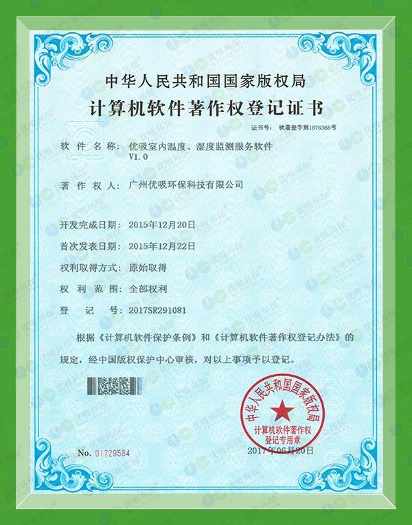 计算机软件著作权登记证书(2017SR291081)