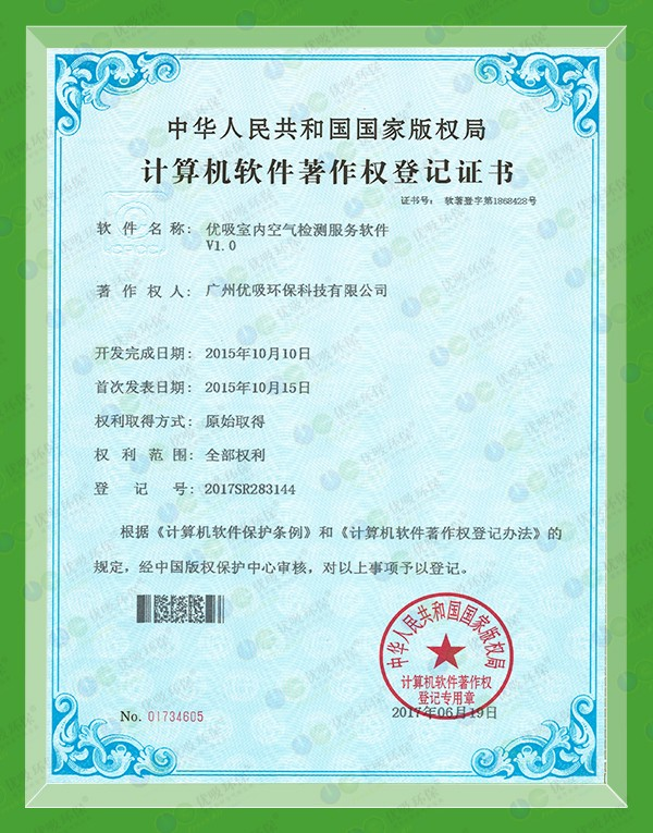 计算机软件著作权登记证书(NO2017SR283144)