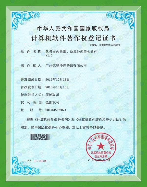 计算机软件著作权登记证书(NO2017SR282074)