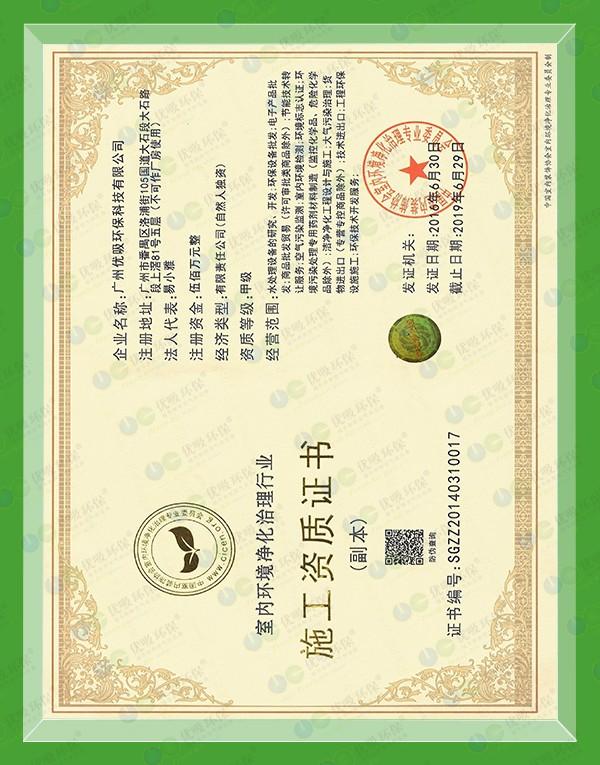 施工资质证书-【甲级】室内环境净化治理行业资质证书