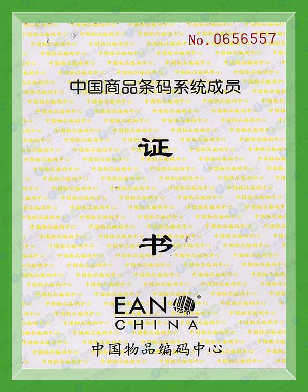 中国物品编码中心-中国商品条码系统成员 证书