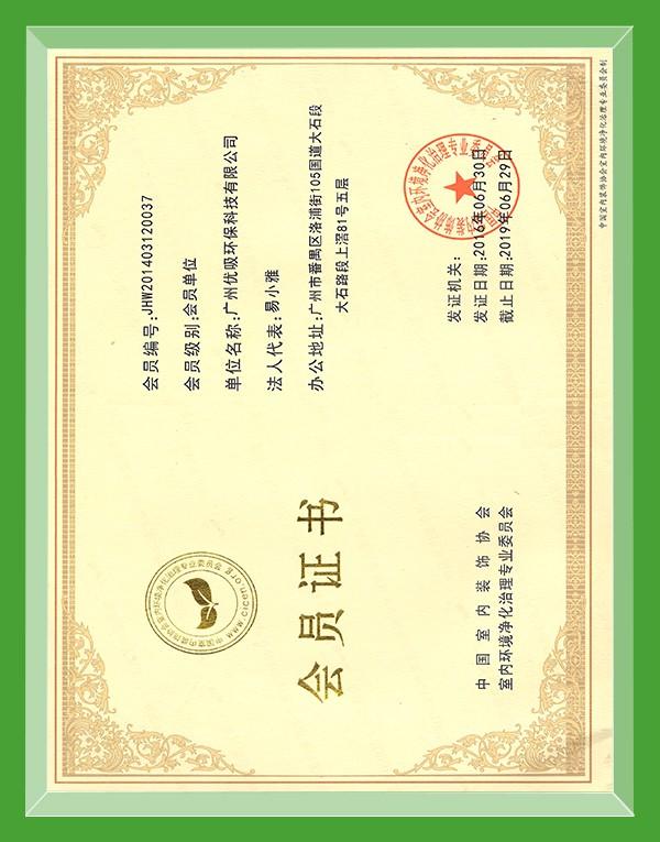 中国室内装饰协会室内环境净化治理专业委员会 会员证书