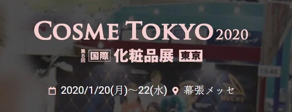 2020年日本国际化妆品展&技术展  COSME TOKYO & COSME Tech