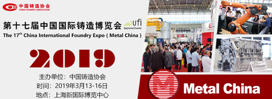 Metang Novatech will participate in the 17th China International Foundry Exposition in 2019