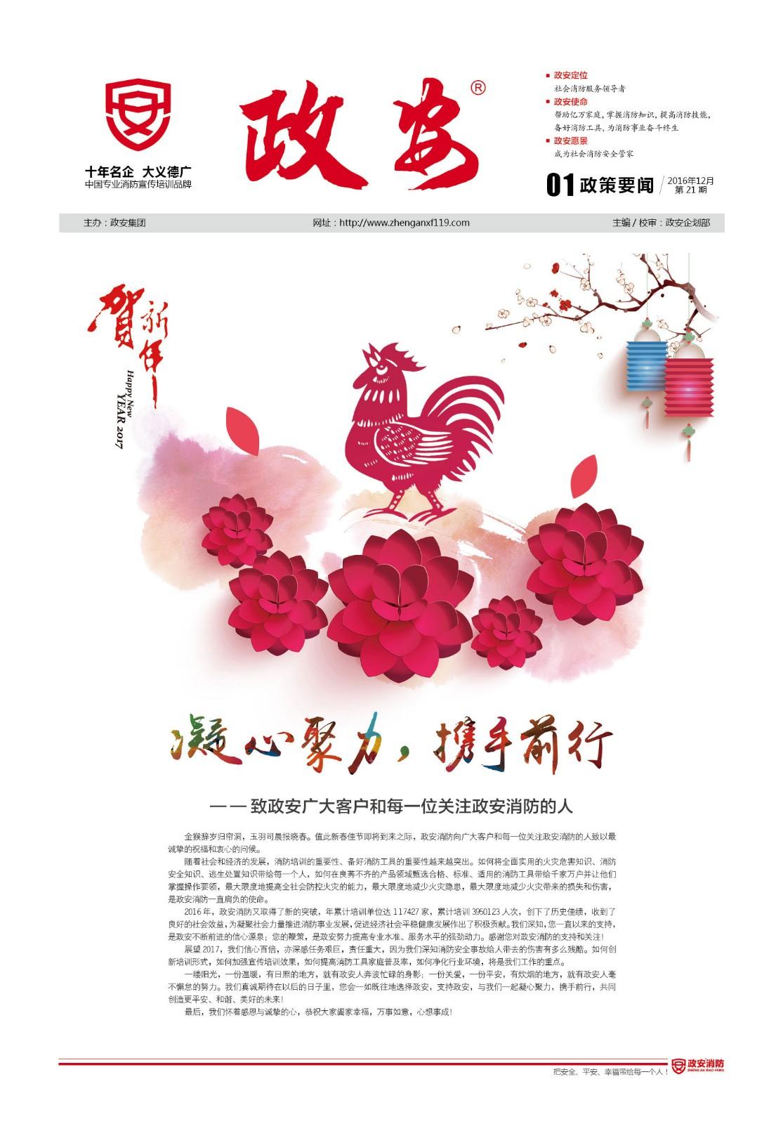 《政安》2016年12月刊