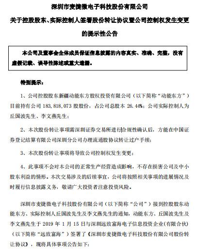 麦捷科技易主:深圳国资委12.5亿接盘成控股股东